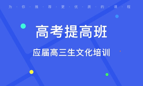 广州高考提高班