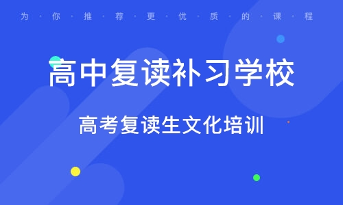 广州高中复读补习学校