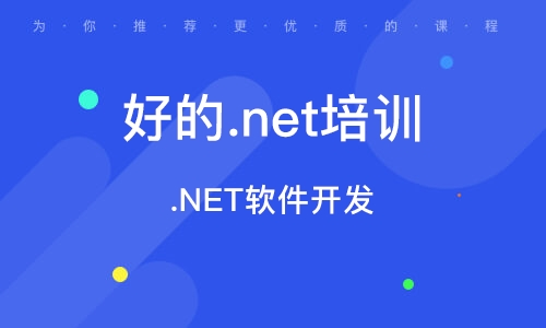 .NET軟件開發