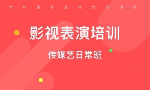 廣州傳媒藝日常班