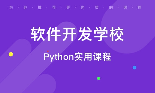 杭州软件开辟黉舍