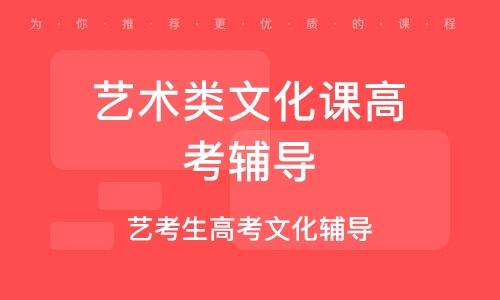 广州艺术类文化课高考辅导