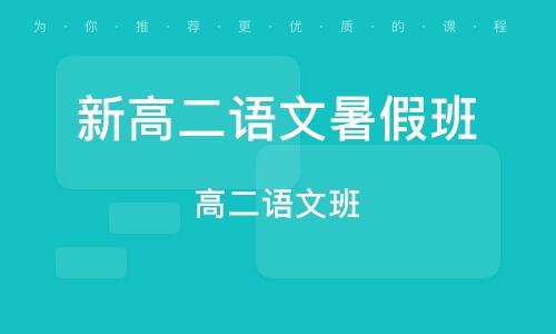 淄博新高二语文暑假班