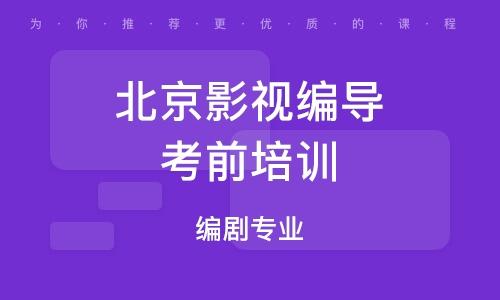 北京影視編導考前培訓