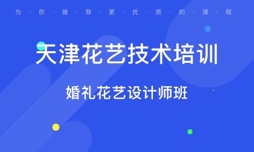 天津花艺技术培训