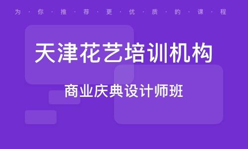 天津花艺培训机构