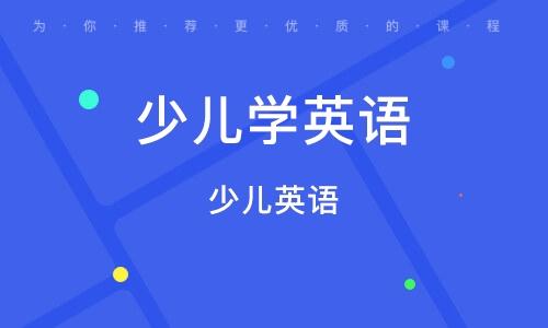 武汉少儿学英语