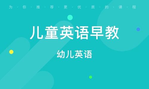 武汉儿童英语早教