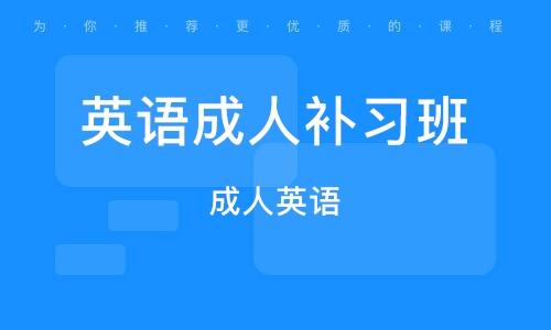 武汉英语成人补习班
