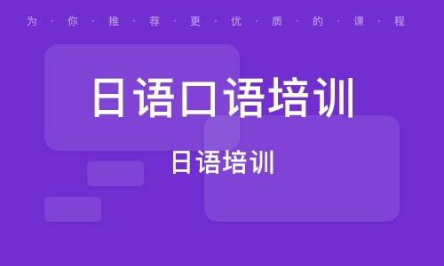 武汉日语口语培训