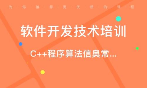 C++程序算法信奥常规课程