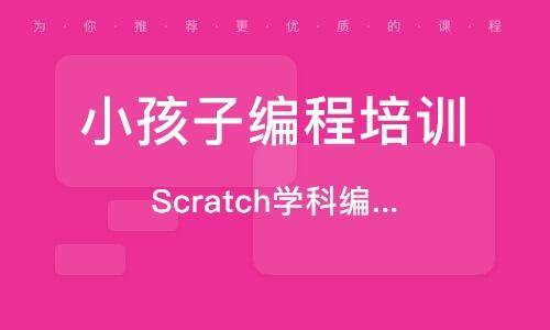 Scratch学科编程小码班