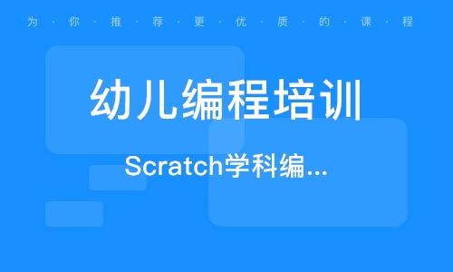 Scratch学科编程飞码班
