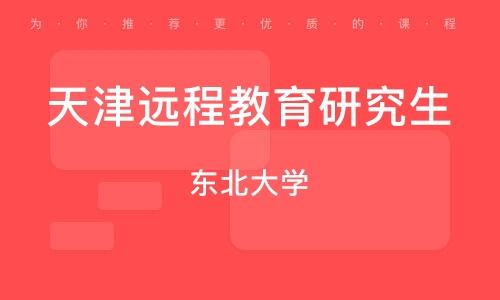 天津远程教育研究生