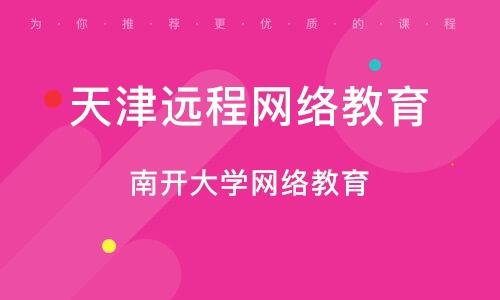 天津远程网络教育