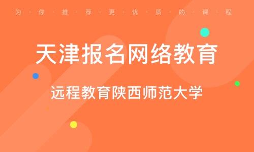 天津报名网络教育
