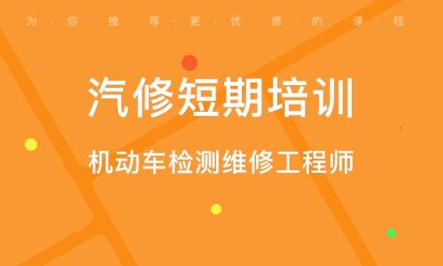 郑州汽修短期培训