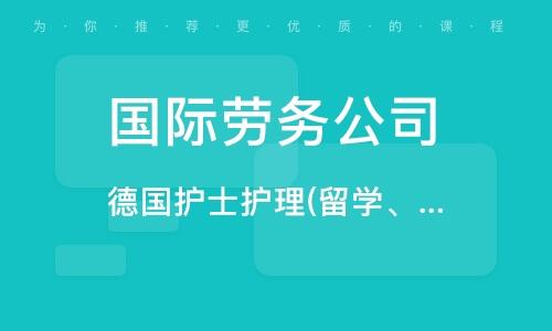 重慶國際勞務公司
