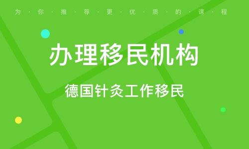 重慶辦理移民機構