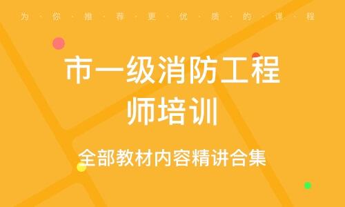 北京市一级消防工程师培训班