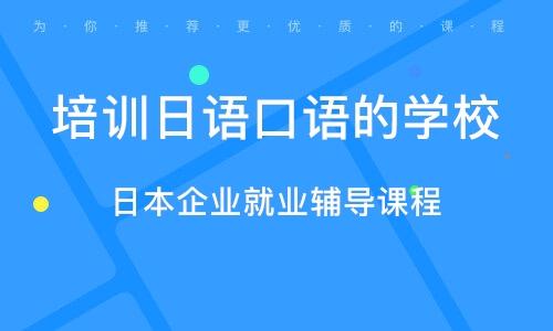 广州日本企业就业辅导课程