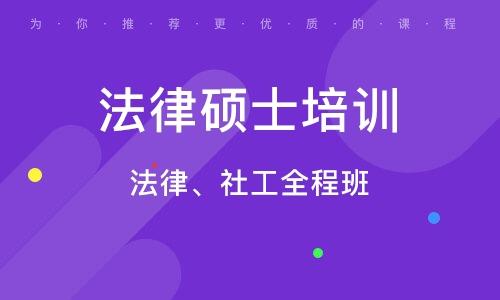 廣州法律、社工全程班