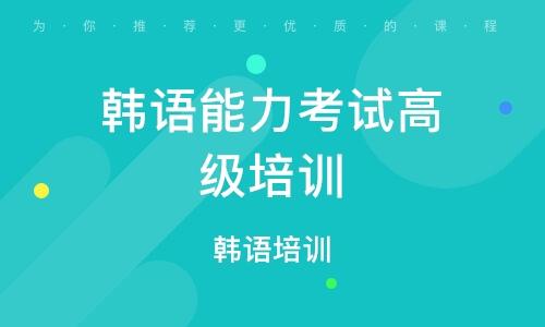鎮江韓語培訓