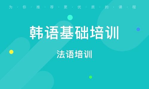 桂林法語培訓