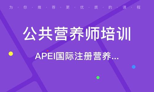 淄博APEI國際注冊營養師