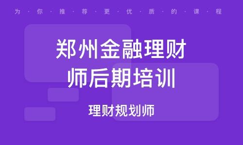 鄭州金融理財師后期培訓