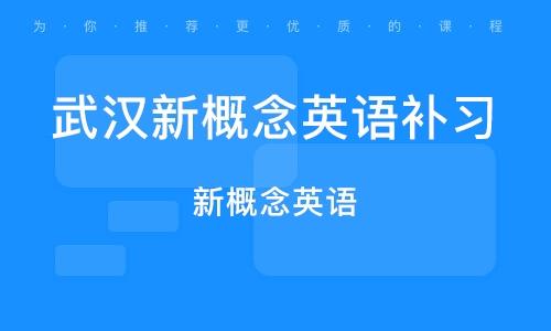 武汉新概念英语补习