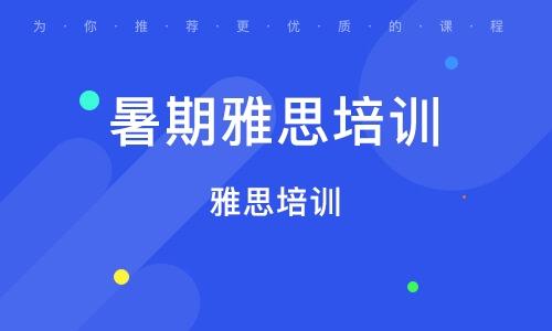 武汉暑期雅思培训学校