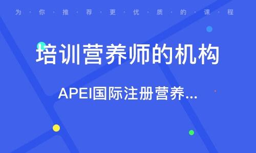 APEI国际注册营养师培训