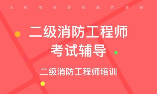 济宁二级消防工程师培训