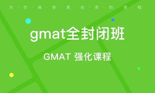 GMAT 強化課程