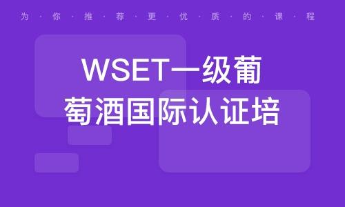 WSET一級葡萄酒國際認證培訓課程