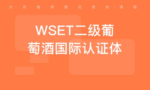 WSET二級葡萄酒國際認證體驗課程