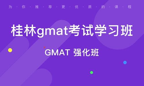 GMAT 強化班