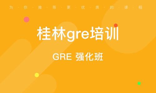 GRE 強化班