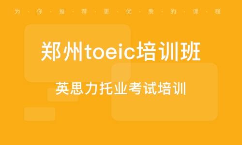 郑州toeic培训班