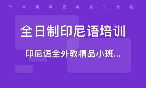 上海全日制印尼語培訓學校