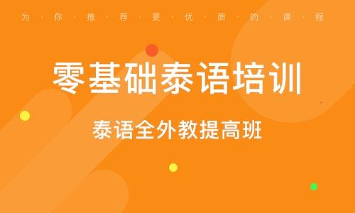 上海零基础泰语培训