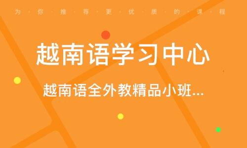 上海越南语学习中心