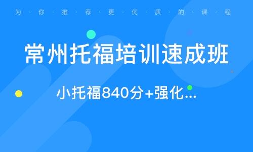 小托福840分+強化VIP班
