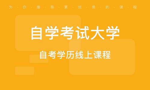 重慶自學考試大學