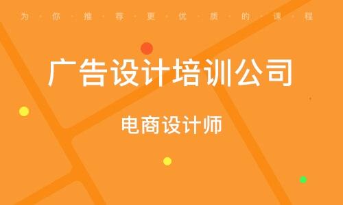 济南广告设计培训公司