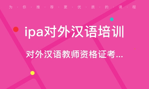 青岛ipa对外汉语培训