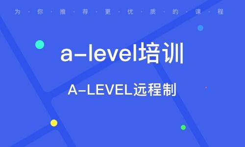 天津a-level培训学校