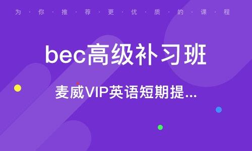 上海bec高等补习班