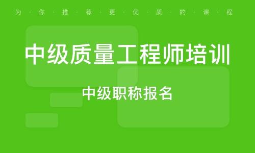 天津中级质量工程师培训